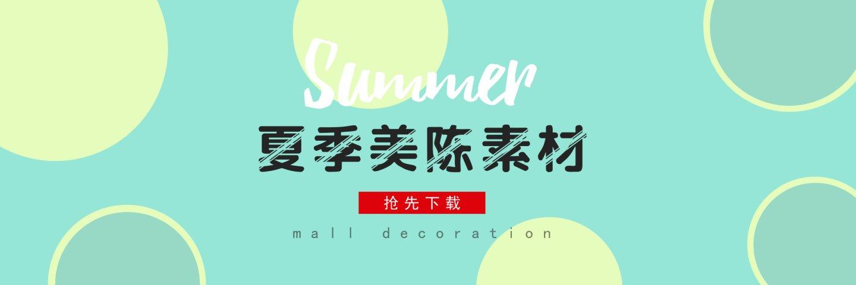 夏季美陈下载banner