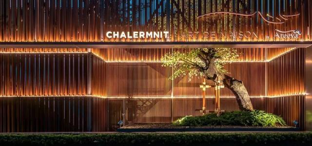 曼谷-瓦他那 Chalermnit Art De Maison