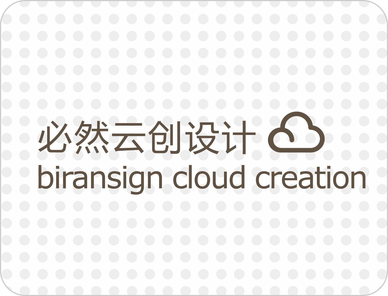 云创·标识导视系统设计