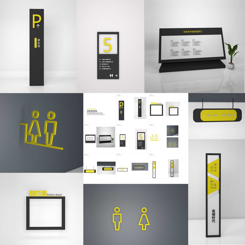 商业写字楼标识导视系统