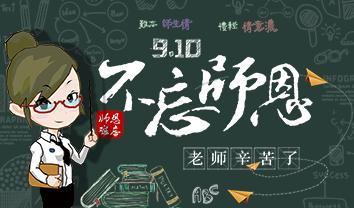 9.10教师节美陈设计