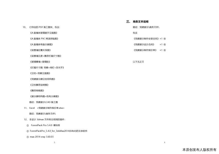 全套党建类投标设计搞(报价;设计+制作安装合同;动画;详细施工;3D工程;效果图;美工图)