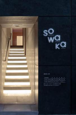 《sowaka women's health clinic》 -sowaka女性健康诊所-广村正彰