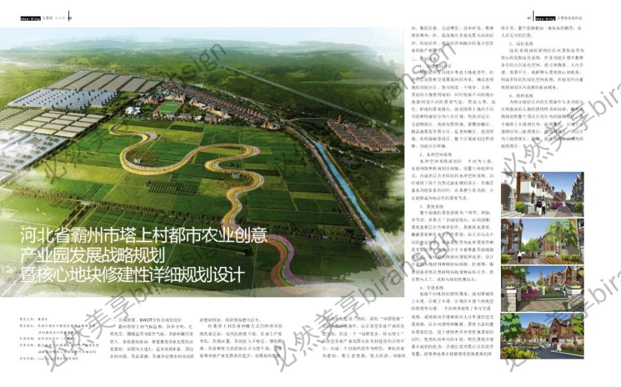 2011国际风景园林景观规划设计获奖作品年鉴