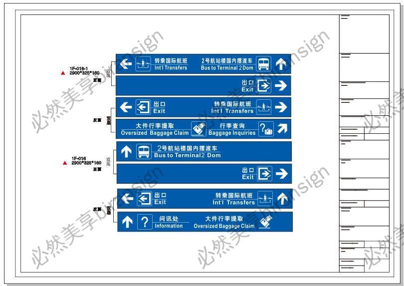 机场导视设计制作施工图效果图