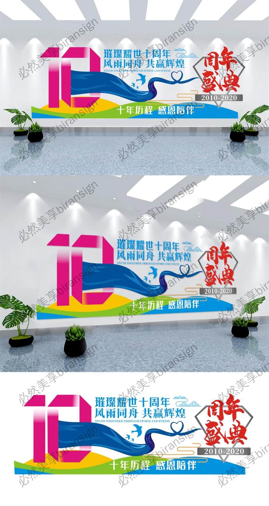 企业周年庆典文化墙