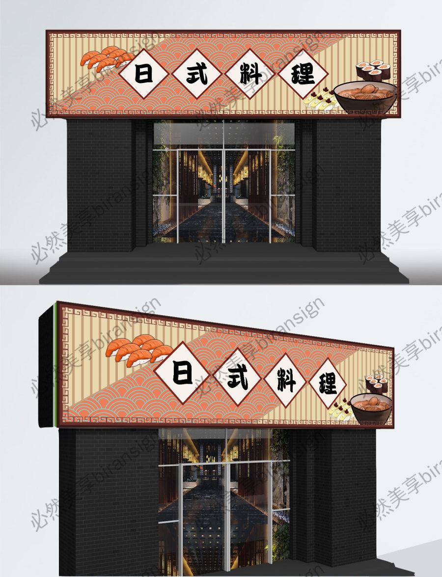 日式餐饮门头设计