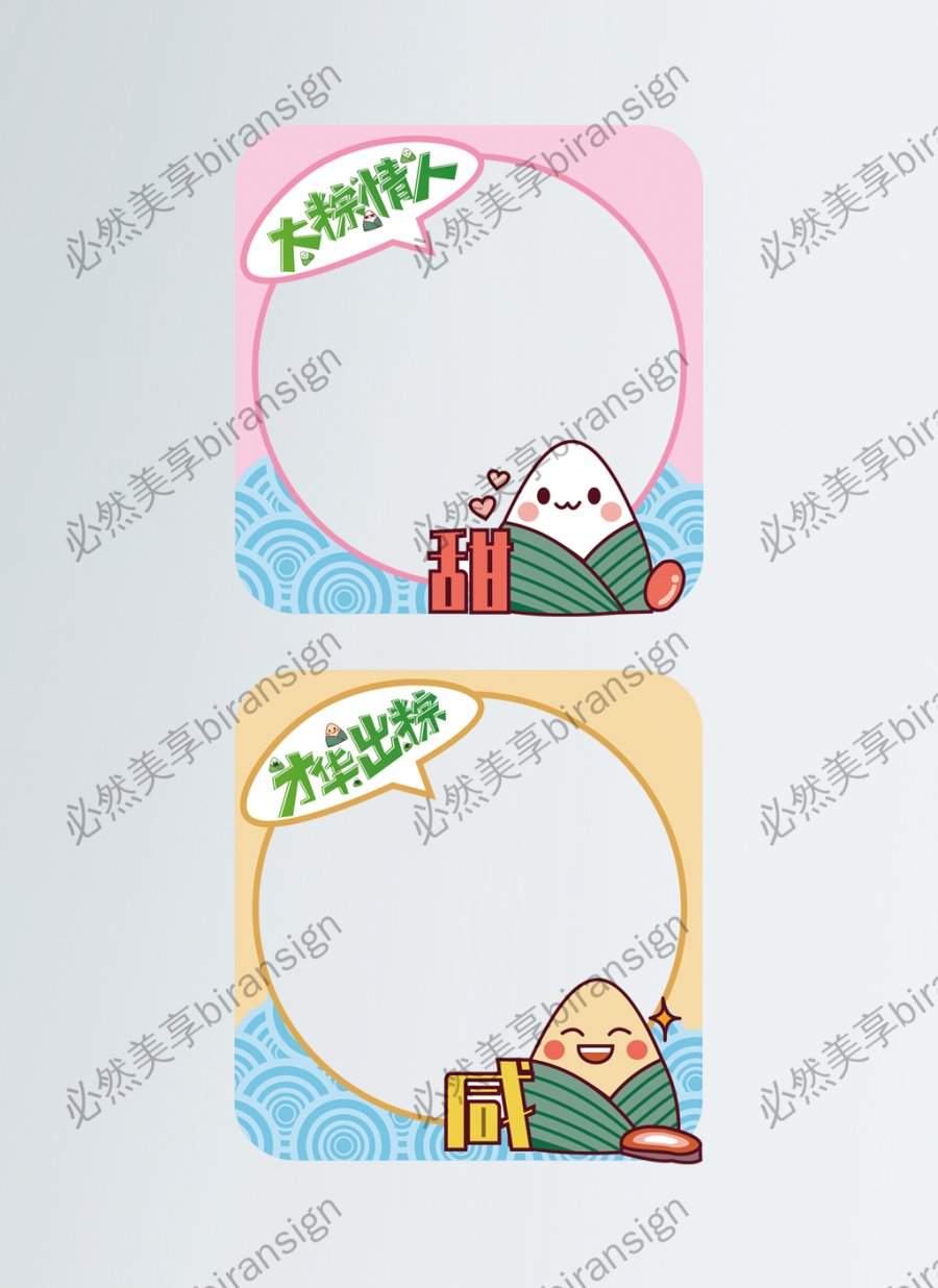 端午节卡通粽子拍照相框