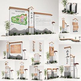 陕西太白山旅游景区导视系统设计