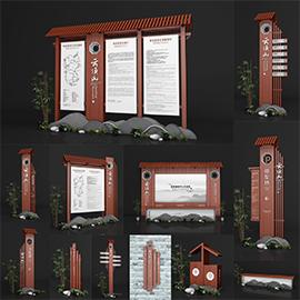 古典某特色红木景区导视系统设计概念方案