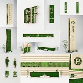 现代酒店创意绿植导视系统设计概念方案