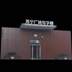 连云港苏宁置业