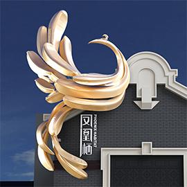 凤凰栖雕塑设计方案
