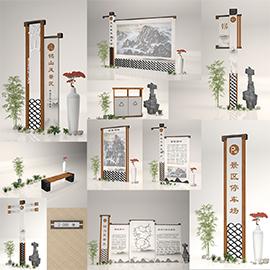 铭山旅游景区全套导视系统设计