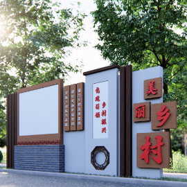 中式新农村振兴党建引领公告栏文化宣传栏