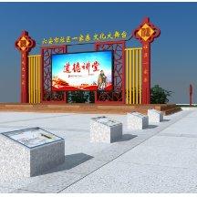 新时代党建文化广场
