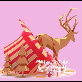 鹿与魔法帽 美陈