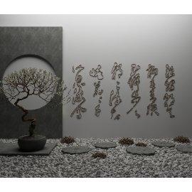 新中式禅意景墙