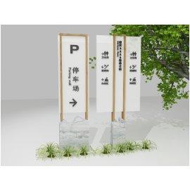 新中式标识导向牌