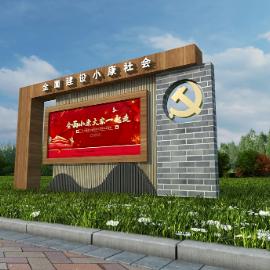 小康社会党建