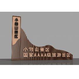 新中式导视
