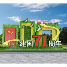 党建绿植雕塑小品