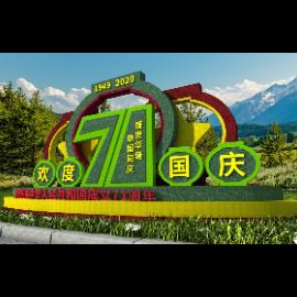 国庆绿植雕塑美陈