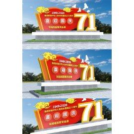 71周年国庆大气3d美陈雕塑