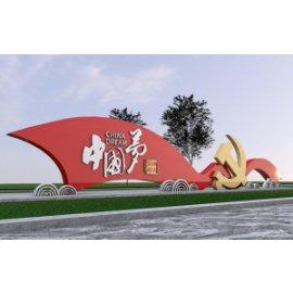 中国梦大气党建雕塑
