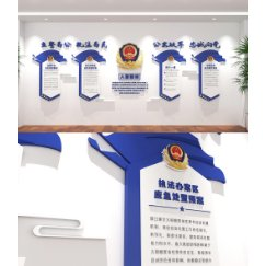 警营文化墙