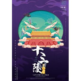 国潮插画十三陵