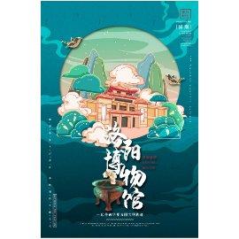 国潮插画洛阳博物馆