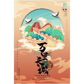 国潮插画万里长城