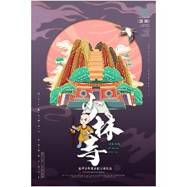 国潮插画少林寺