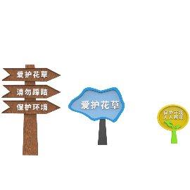 户外景观标语警示牌3D模型