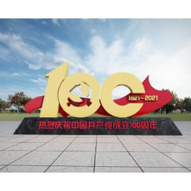 党建100周年雕塑小品