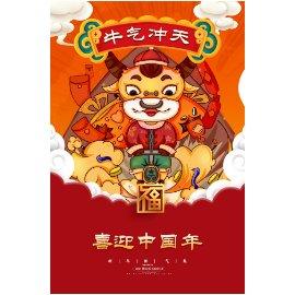 牛年宣传海报 喜迎中国年