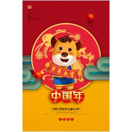牛年宣传海报 中国年