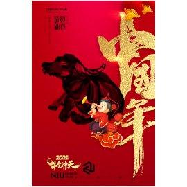 牛年宣传海报 牛气冲天中国年