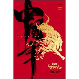 牛年宣传海报 中国牛