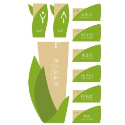 导视设计绿色树叶