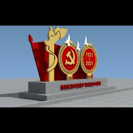 雕塑党建小品