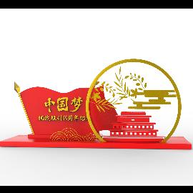 党建红色美陈雕塑C4D模型