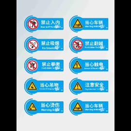 蓝色安全警示禁止牌