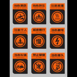 黑红安全禁止警示牌