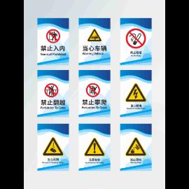 蓝色禁止警示安全牌