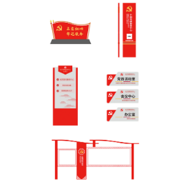 红色党建VI标识标牌系统