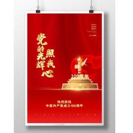 红金大气党建100周年