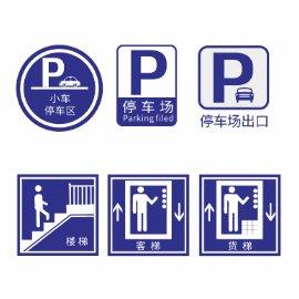 蓝色停车场指引导视牌