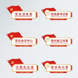 红色党建门牌标识标牌